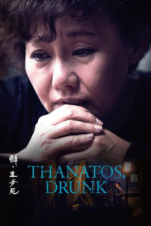 Thanatos, Drunk (2015)