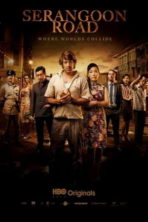 Serangoon Road (2013)